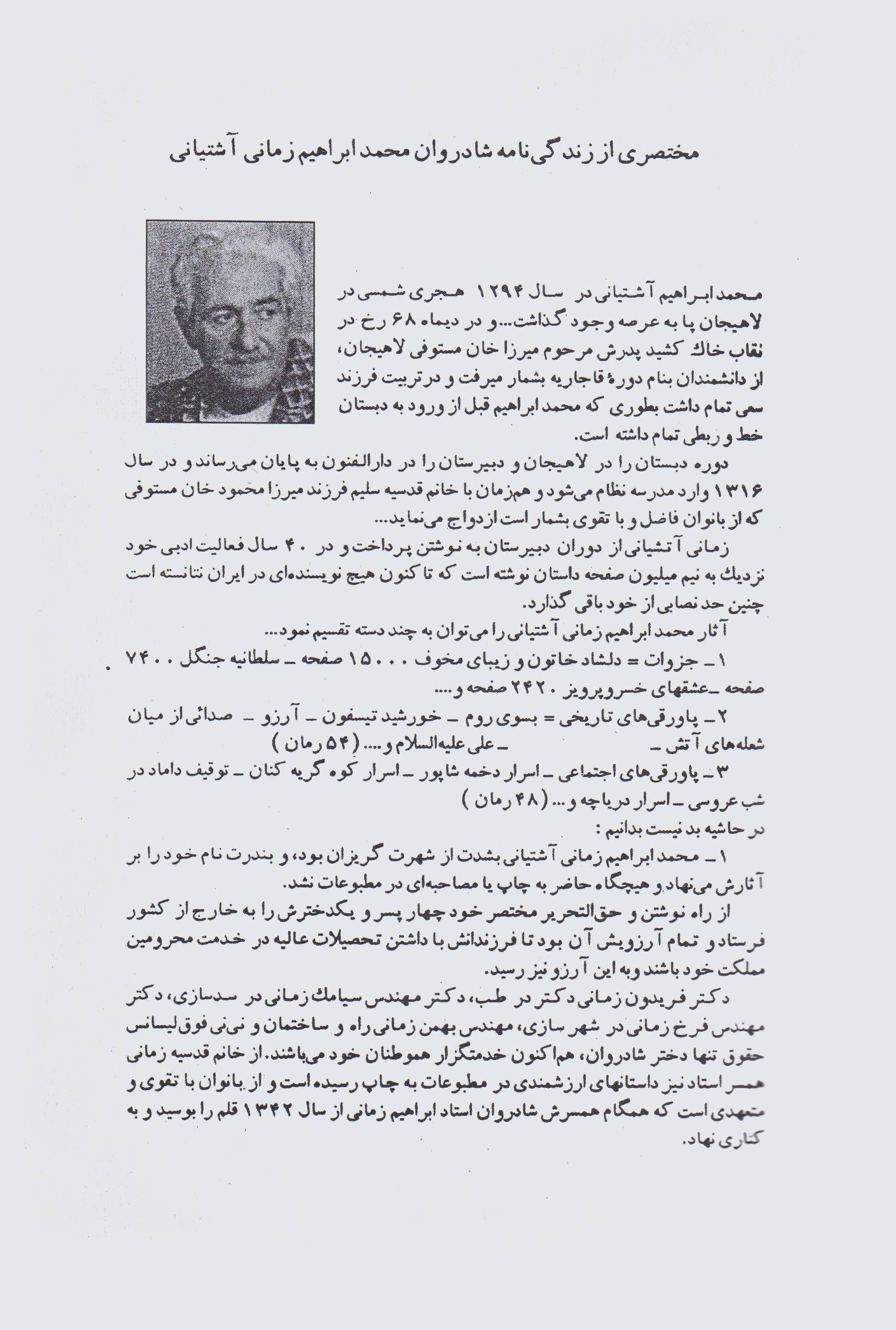 اسرار دخمه شاپور