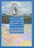 اطلس گیتاشناسی استانهای ایران کد 395(گلاسه)