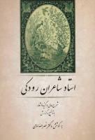 استاد شاعران رودکی:شرح حال و گزیده اشعار (گنجینه ادب فارسی 3)