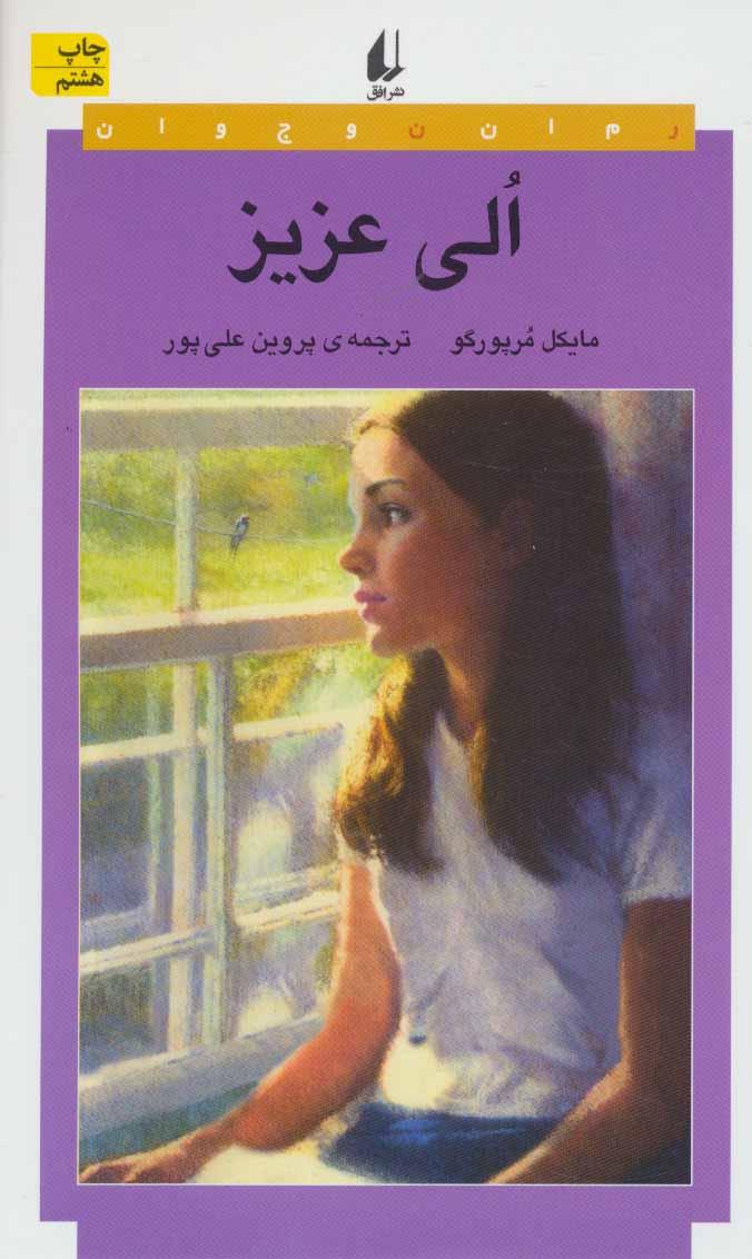 الی عزیز (رمان نوجوان13)