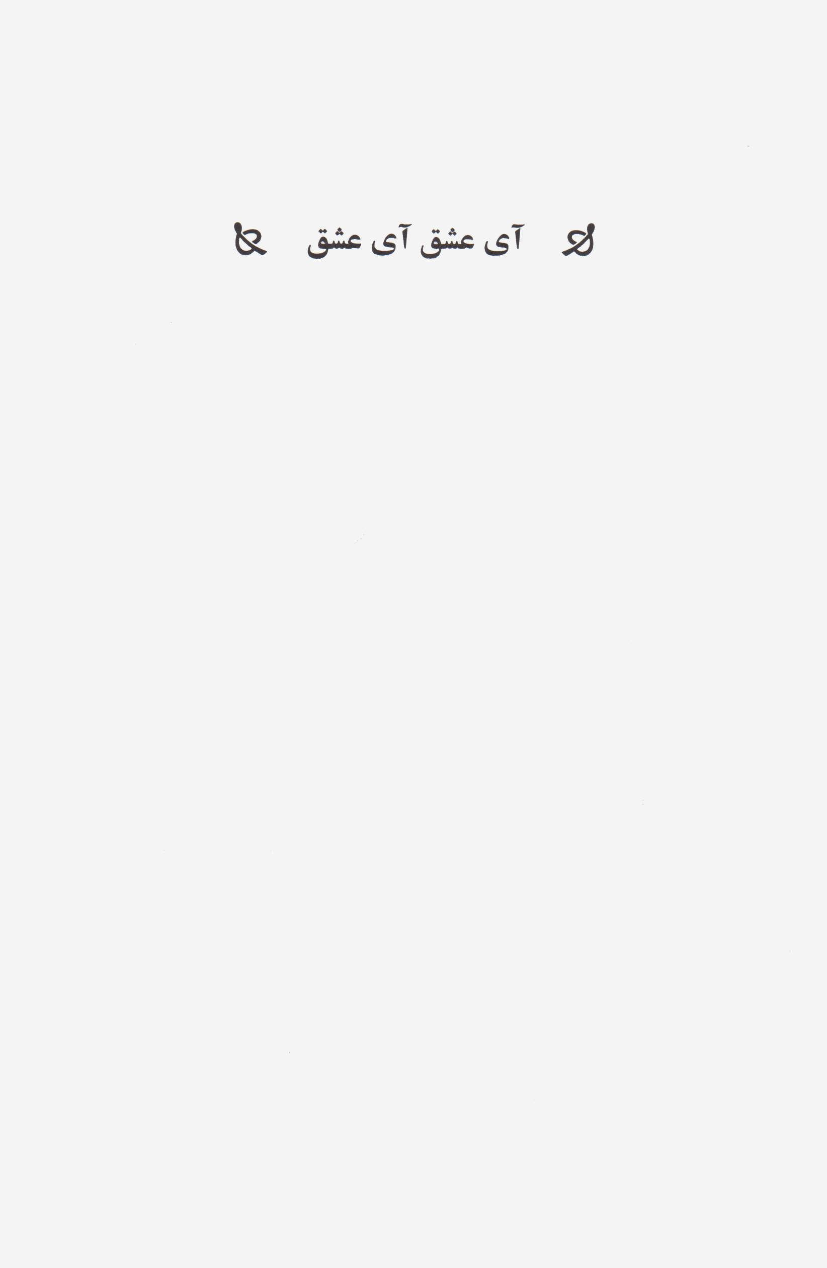 انگشت و ماه (خوانش دوازده شعر احمد شاملو)