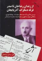 از زندان رضاخان تا صدر فرقه دمکرات آذربایجان
