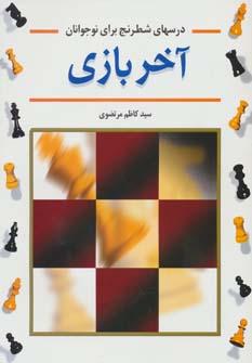 درسهای شطرنج برای نوجوانان 3 (آخر بازی)