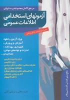 آزمونهای استخدامی و اطلاعات عمومی