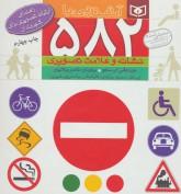 آشنایی با 582 نشانه و علامت تصویری (راهنمای ارتباط تصویری برای شهروندان)