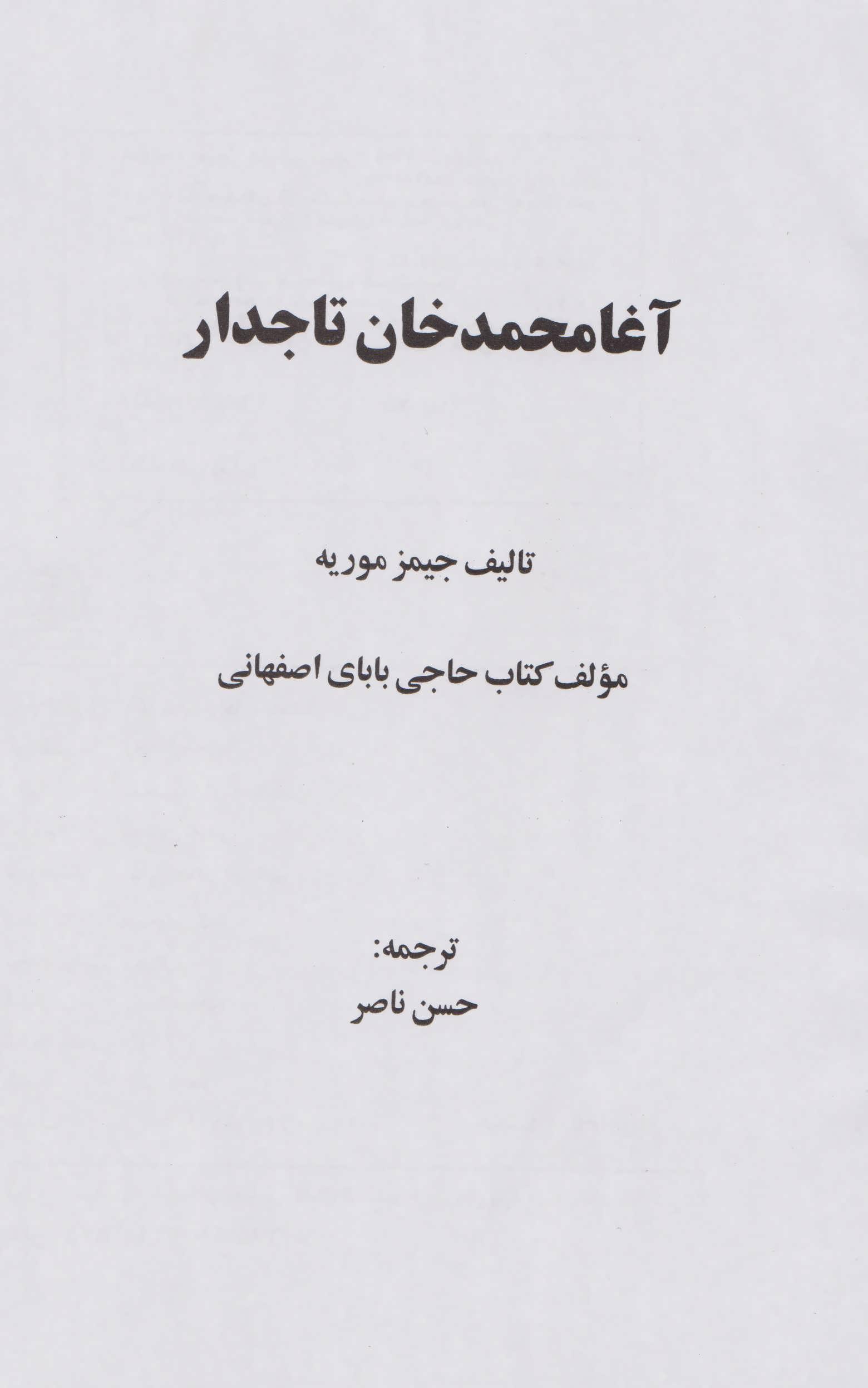 آغا محمدخان تاجدار