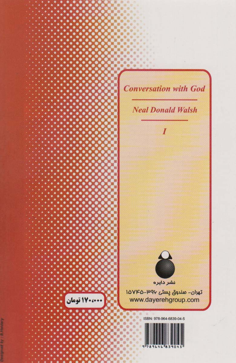گفتگو با خدا 1 (می دانم که باید با تو بگویم و همه چیز را از تو بخواهم…)