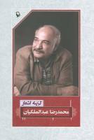 گزینه اشعار محمدرضا عبدالملکیان