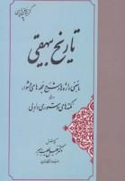 تاریخ بیهقی (گزینه سخن پارسی 6)