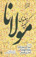 گنجینه معنوی مولانا (2زبانه)
