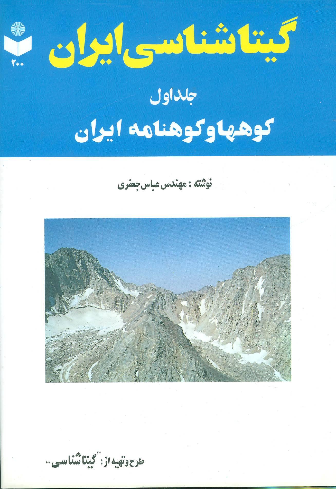 گیتاشناسی ایران 1 (کوهها و کوهنامه ایران)