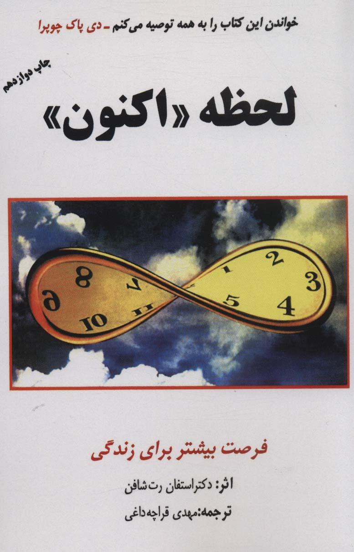 لحظه «اکنون» (فرصت بیشتر برای زندگی)