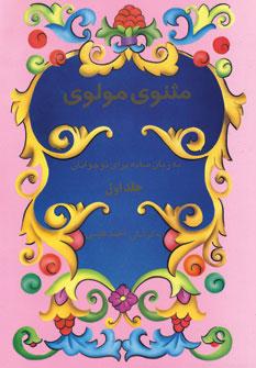 مثنوی مولوی به زبان ساده برای نوجوانان (2جلدی)