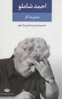 مجموعه آثار احمد شاملو (دفتر دوم:همچون کوچه یی بی انتها (گزینه یی از اشعار شاعران بزرگ جهان))