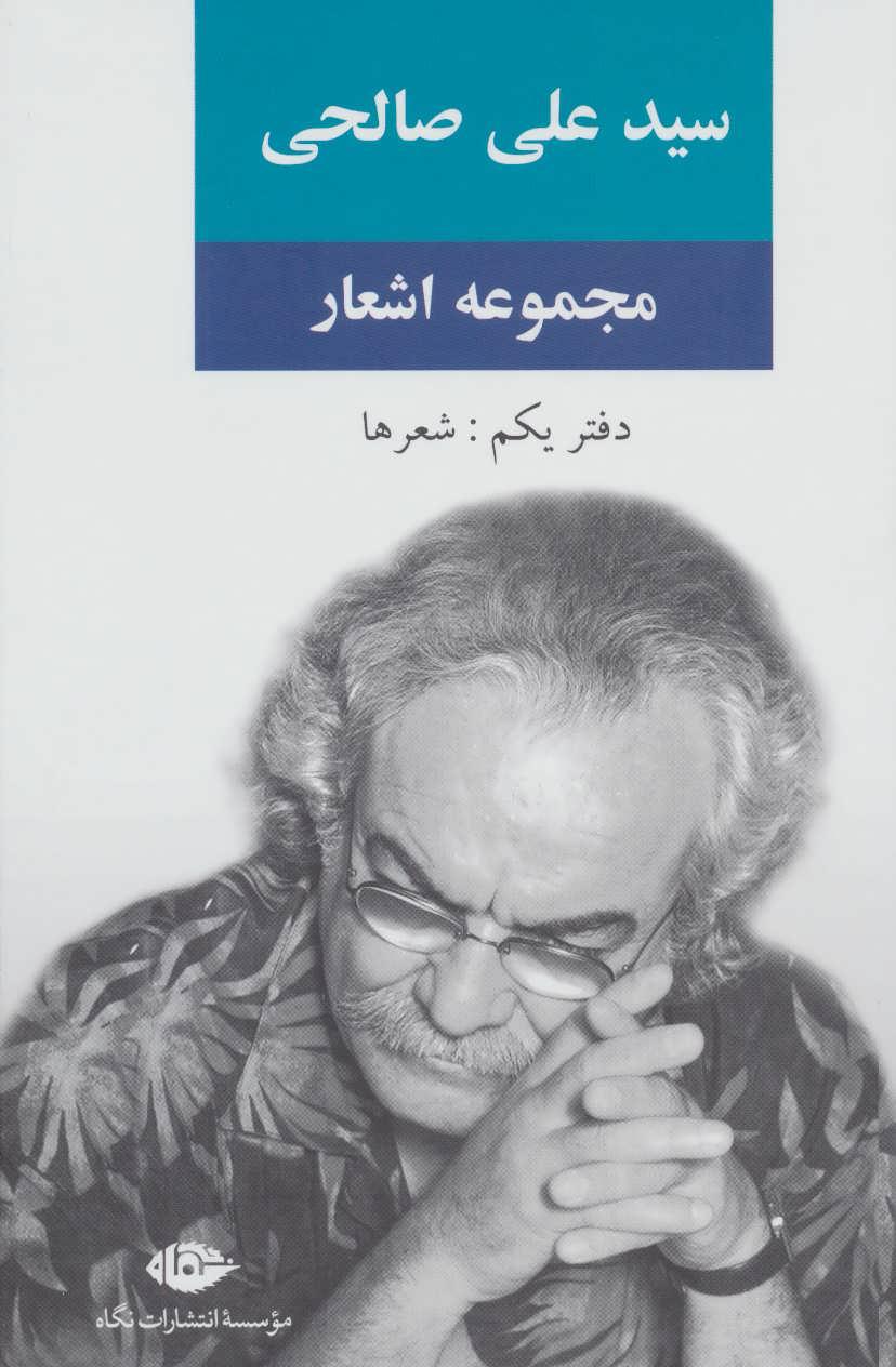 مجموعه اشعار سید علی صالحی (دفتر یکم:شعرها)