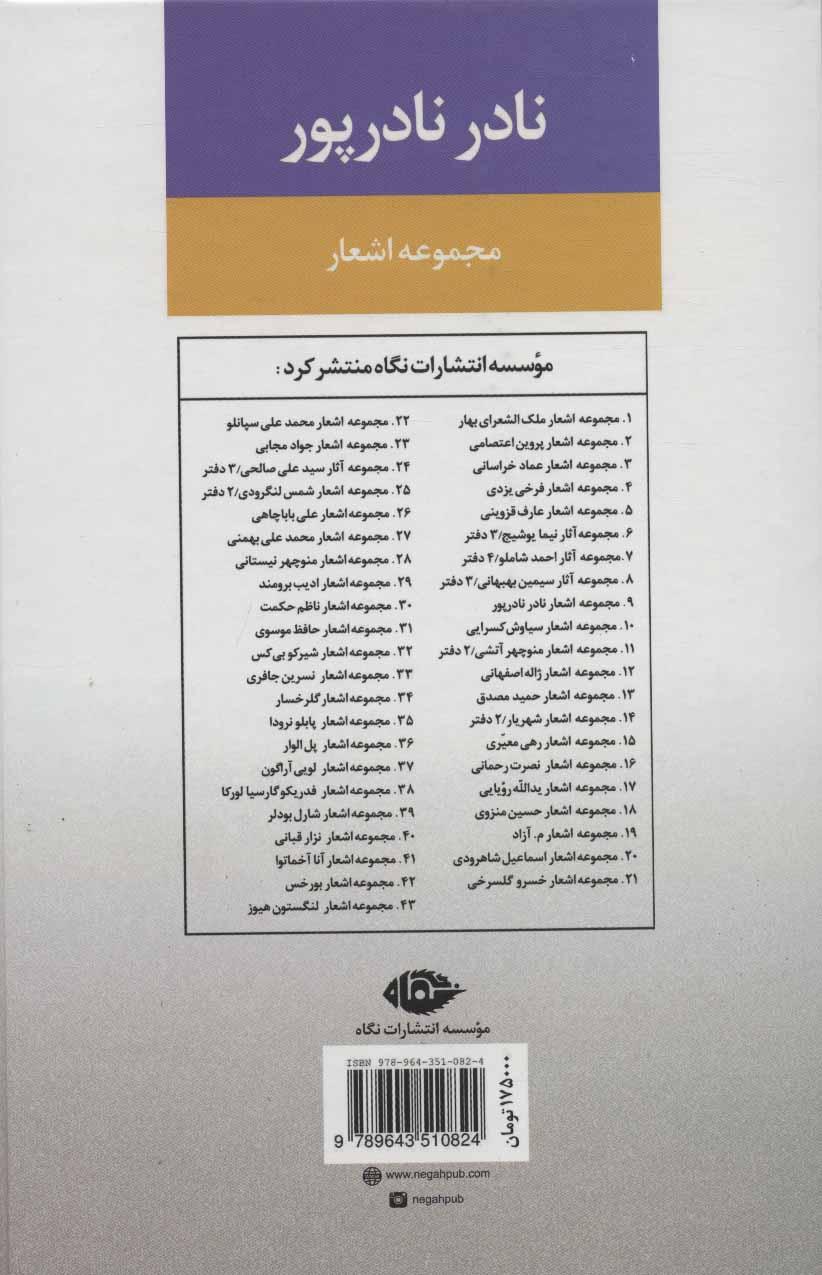 مجموعه اشعار نادر نادرپور