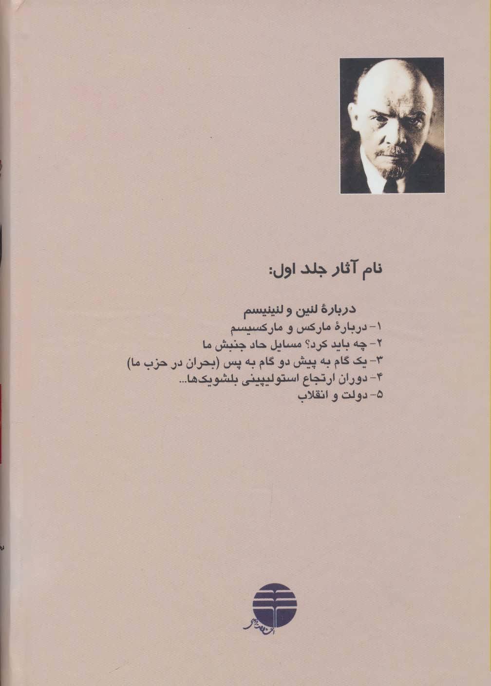 مجموعه آثار لنین (3جلدی)