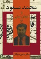محمد مسعود و جهان بینی او