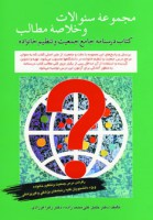 مجموعه سوالات و خلاصه مطالب درسنامه جامع جمعیت و تنظیم خانواده