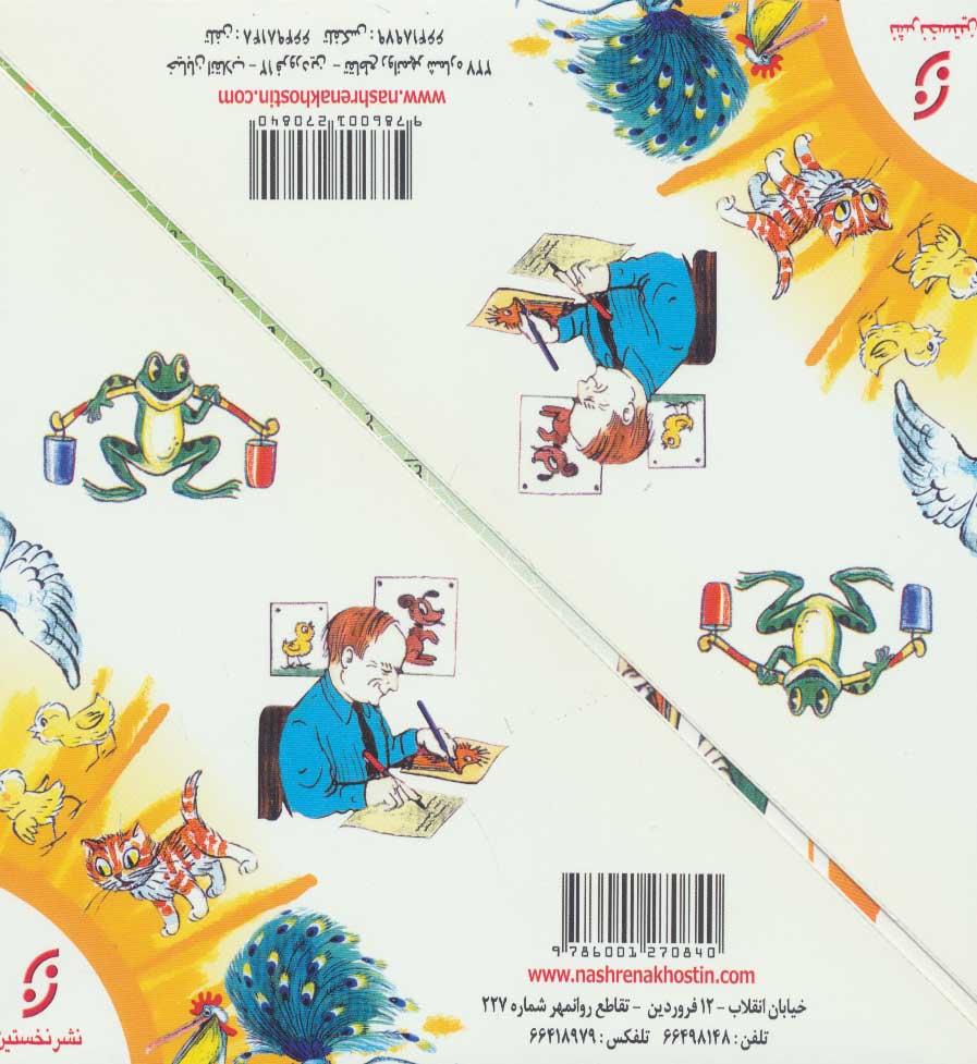 مجموعه قصه ها و تصویرها (16جلدی،گلاسه،باقاب)
