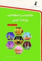 مکالمات و اصطلاحات روزمره عربی