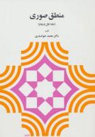 منطق صوری (جلد اول و دوم)