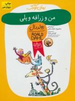 رمان کودک (من و زرافه و پلی)
