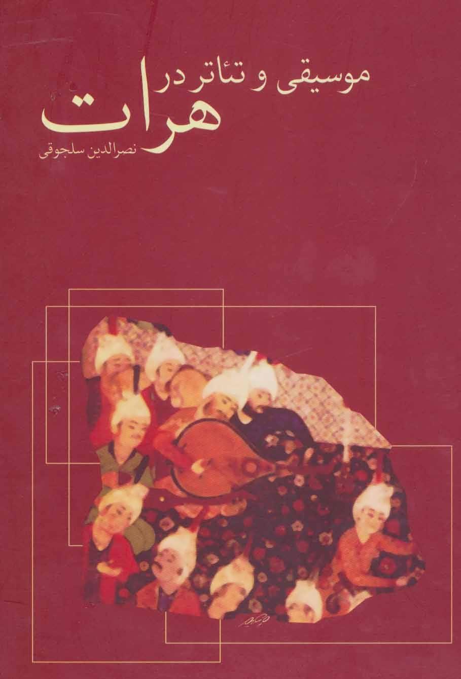 موسیقی و تئاتر در هرات