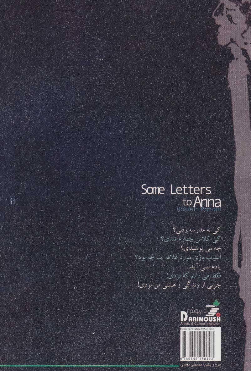 نامه هایی به آنا
