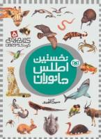 کتاب مرجع کودک و نوجوان 5 (نخستین اطلس جانوران)،(گلاسه)