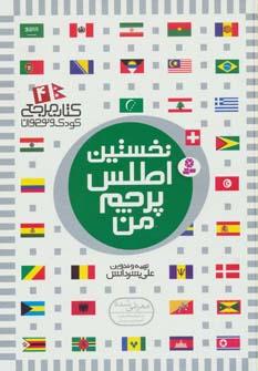 کتاب مرجع کودک و نوجوان 4 (نخستین اطلس پرچم من)،(گلاسه)