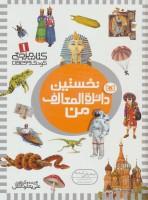 کتاب مرجع کودک و نوجوان 1 (نخستین دائره المعارف من)،(گلاسه)
