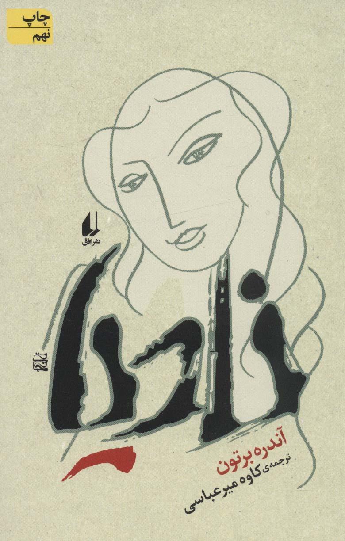 ادبیات امروز،رمان16 (نادیا)