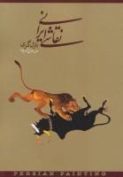 نقاشی ایرانی (2زبانه)