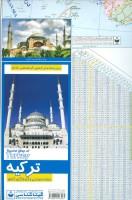 نقشه سیاحتی و گردشگری کشور ترکیه کد 523 (گلاسه)