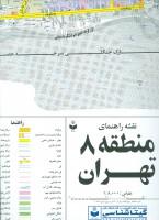 نقشه راهنمای منطقه 8 تهران کد 308 (گلاسه)