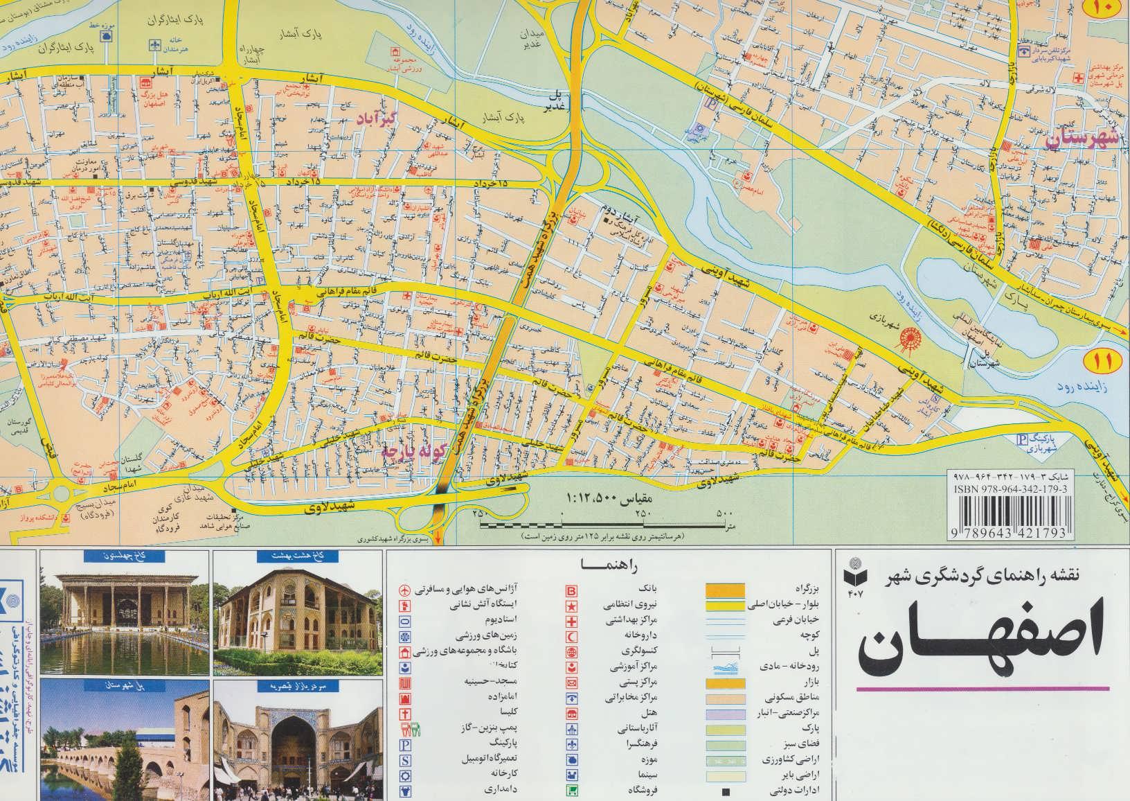نقشه شهر اصفهان کد 407 (گلاسه)