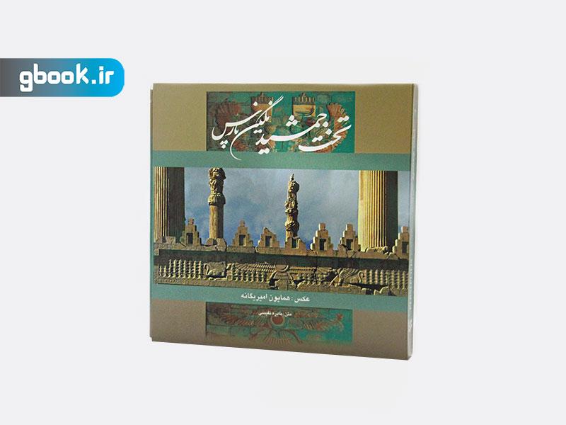 تخت جمشید نگین پارس (2زبانه،گلاسه،باقاب)