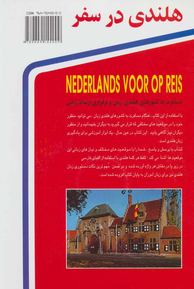 هلندی در سفر،همراه با سی دی (صوتی)