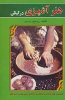 هنر آشپزی در گیلان