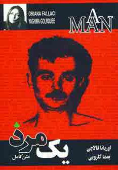 یک مرد (متن کامل)