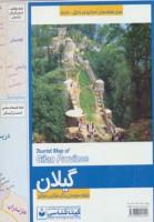 نقشه سیاحتی و گردشگری استان گیلان کد 558 (گلاسه)