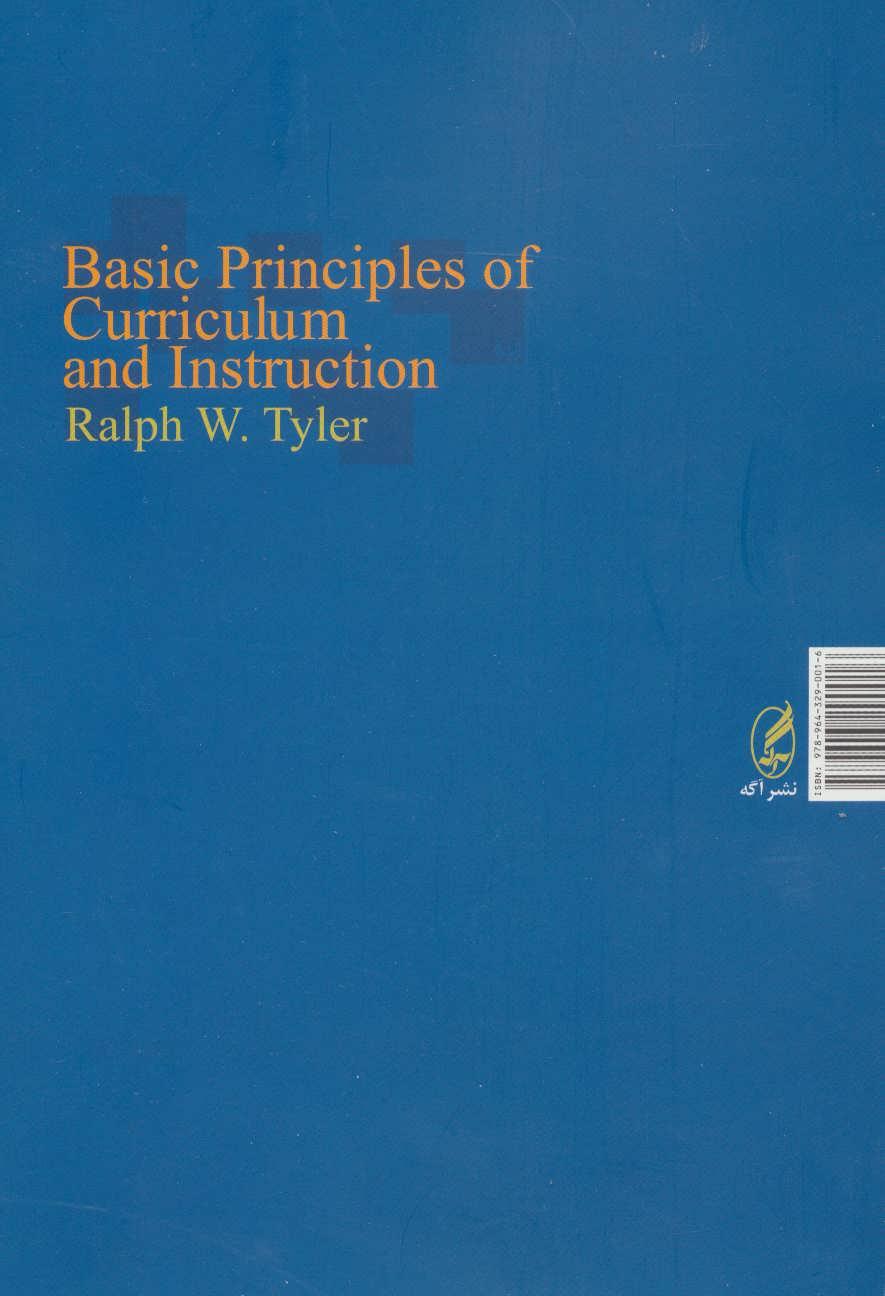 اصول اساسی برنامه ریزی درسی و آموزشی