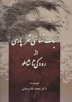 سبک شناسی شعر پارسی (از رودکی تا شاملو)