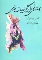 داستانهای دل انگیز ادبیات فارسی