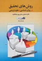 روش های تحقیق در روان شناسی و علوم تربیتی 1