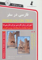 فارسی در سفر (آموزش زبان فارسی برای خارجی ها)،همراه با سی دی (صوتی)