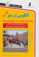انگلیسی در سفر 2،همراه با سی دی (صوتی)