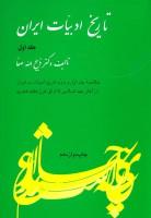 تاریخ ادبیات ایران 1 (خلاصه جلد اول و دوم تاریخ ادبیات در ایران از آغاز عهد اسلامی تا اوایل …)