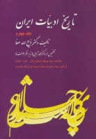 تاریخ ادبیات ایران 4 (خلاصه جلد پنجم)